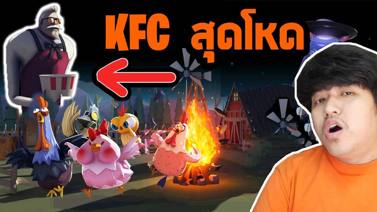 คุณลุง KFC สุดโหดกับไก่จอมป่วน !!