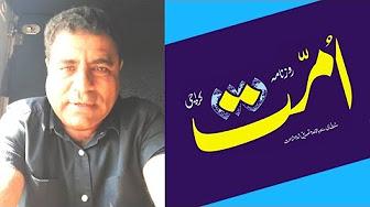 Popular Videos - Daily Ummat Newspaper - YouTube