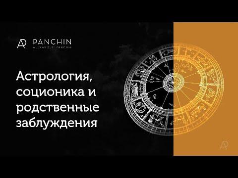 Александр Панчин и Никита Ванчагов — астрология, соционика и родственные заблуждения