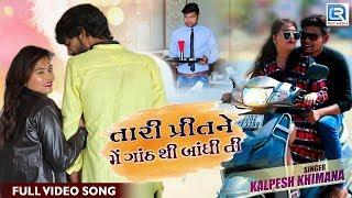 Tari Prit Ne Me Gath Thi Bandhi Ti | BEWAFA SONG | તારી પ્રીતને મે ગાંઠથી બાંધી તી | Kalpesh Khimana