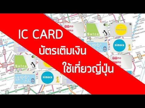 ล อ ง D o : IC Card บัตรเติมเงิน ใช้เที่ยวญี่ปุ่น