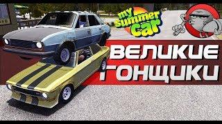 My Summer Car - ВЕЛИКИЕ ГОНЩИКИ