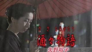 矢野裕子 - 酒々物語