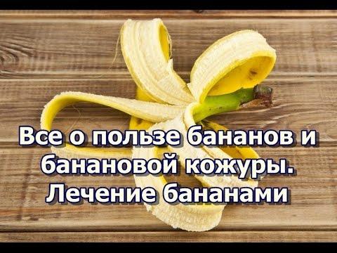 Вопрос: Как лечить угревую сыпь с помощью банановой кожуры?