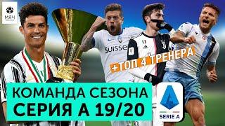 Команда сезона Серии А 19 20 ТОП 4 Лучших тренера сезона