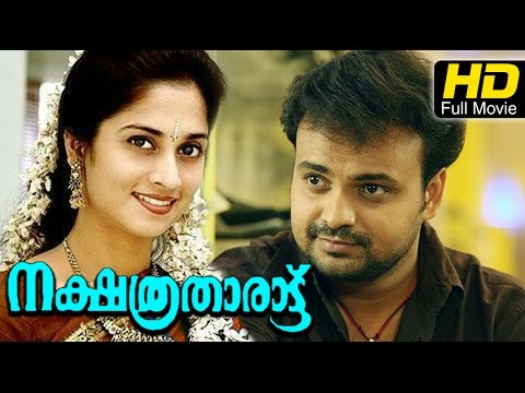 Nakshatratharattu Malayalam Full Movie | Kunchacko Boban | Shalini | Malayalam HD Movies