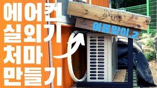 에어컨 실외기 보호 처마만들기, 절전효과, 해피다 여름…