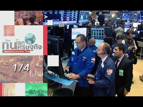 ทันโลก ทันเศรษฐกิจ 8/1/59 : ดาวโจนส์เริ่มต้นปีได้ย่ำแย่ที่สุดใน 120 ปี (1/4)