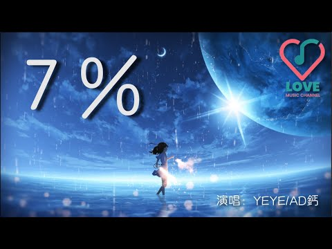 YEYE/AD鈣 - 7%(原唱: XMASwu)『My babe my treasure I really don't wanna leave 想和你在一起』【動態歌詞】【Lyrics】