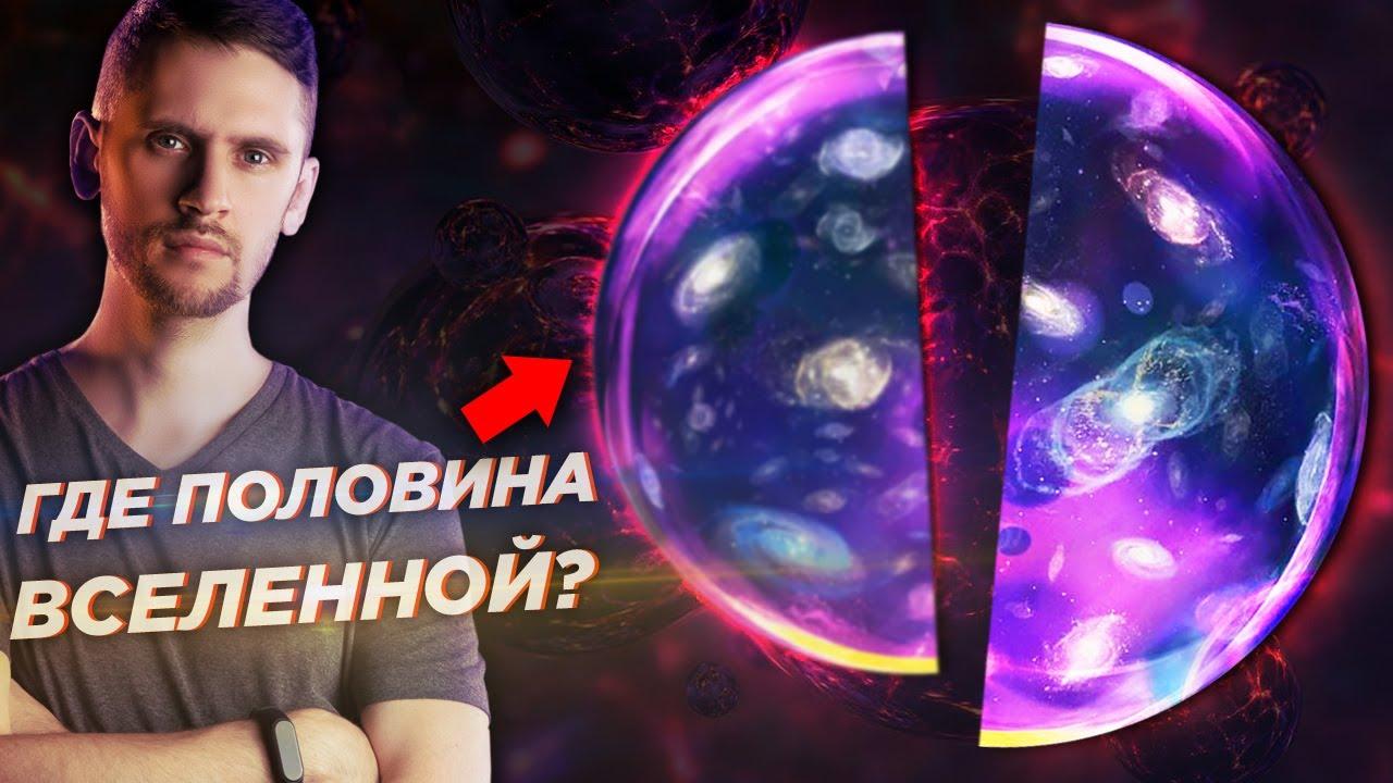 Половины Вселенной не хватает? Ученые нашли (возможно) недостающее вещество / Астрообзор #57