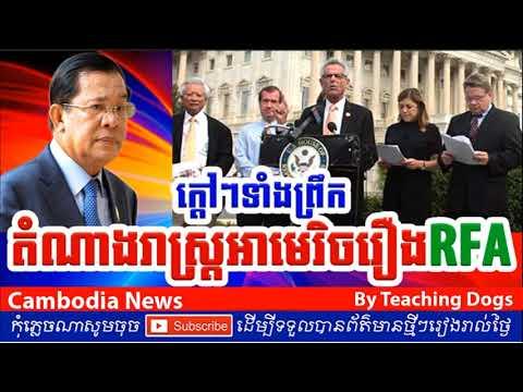 Cambodia News Today RFI Radio France International Khmer Morning Friday 09/15/2017