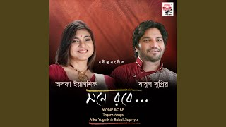 Noy Noy E Modhur Khela Free MP3 Song Download 320 Kbps