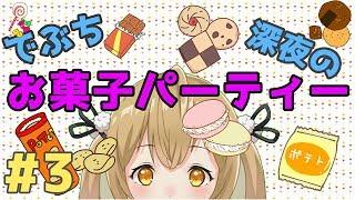 [LIVE] 新衣装チラ見せ!みんなでお菓子パーティー!もぐもぐ雑談♪ #3【因幡はねる / あにまーれ】