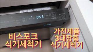 가전제품 3대장중 하나인 식기세척기 후기 (내돈내산 삼…