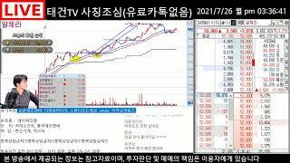 7.26 주식 실시간 무료방송