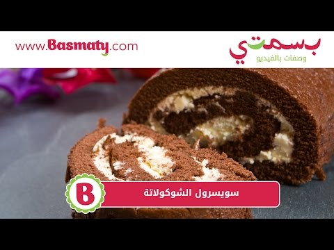 طريقة عمل سويسرولبالشوكولاتة - Chocolate Swiss Roll