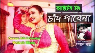 New Item Song 2017 | Chad Pabena | Hot Dance  Music Video | By Arjun Biswas Amrita  Palash Khan
