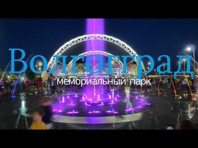 Смотреть видео Мемориальный Парк в Волгограде