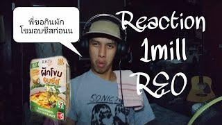 Reaction 1mill - reo พี่ขอกินผักโขมอบชีสก่อนน