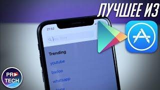 ТОП 10 лучших приложений для iOS и Android + ССЫЛКИ для App Store и Google Play |№15 ProTech
