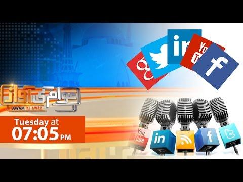 Social Media Ka Istimal   Awam ki Awaz– 09 August 2016
