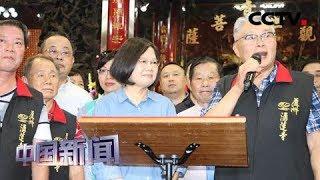 [中国新闻] 公开挺蔡呛韩 新北市党部开除陈宏昌党籍 | CCTV中文国际