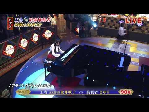 松井咲子さん ピアノ フライングゲット