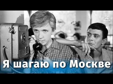 Я шагаю по Москве (комедия, реж. Георгий Данелия, 1963 г.)