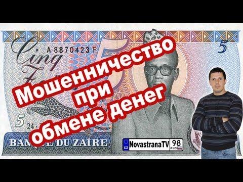 Обмен валюты в Праге [NovastranaTV]