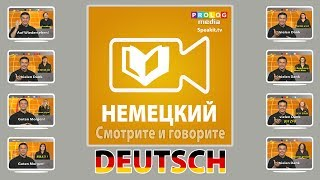 Учите Немецкий с помощью SPEAKit.tv (57002)