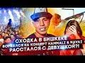 Сходка в Бишкеке. Расстался с девушкой?! Ворвался на концерт Hammali & Navai