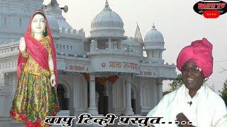 ।। एक जुटेती रो भाई भाई रे ।। ह भ प तुकाराम महाराज पांढुणा Tukaram Maharaj pandhurna बंजारा भजन