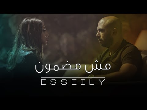 Mahmoud El Esseily - Msh Madmoun (EXCLUSIVE Music Video) | محمود العسيلي - مش مضمون (حصريا) | 2017