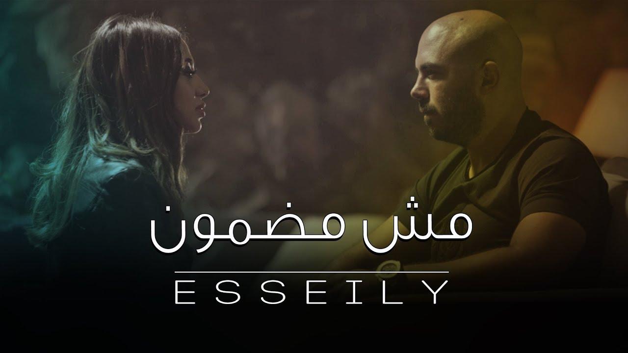 Mahmoud El Esseily - Msh Madmoun (EXCLUSIVE Music Video)   محمود العسيلي - مش مضمون (حصريا)   2017