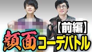 【前編】おしゃれYouTuberと顔面コーデバトル!! thumbnail