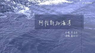 阿拉斯加海湾 | 蓝心羽 1 Hour Loop 中文歌词 | Pin Yin | English Translation