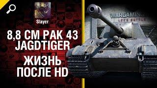 8,8 cm Pak 43 Jagdtiger: жизнь после HD - от Slayer [World of Tanks]