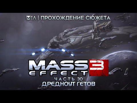 MASS EFFECT 3 | Часть 30 | Дредноут Гетов