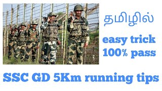 SSC GD 5Km running tips தமிழ்   100% easy ah pass பண்ணலாம் frds