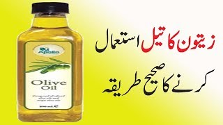 How To Use Olive Oil Olive Oil || Health Benefits In Urdu Hindi