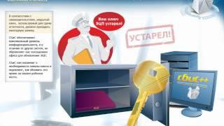 Презентация Программы СБИС Электронная Отчетность.mp4