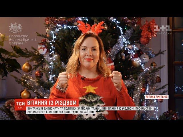 Урядовці та члени британського парламенту записали традиційні відеозвернення біля ялинки