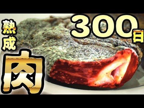 【閲覧注意】300日熟成させた肉を食う!