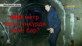 Менин айылым/Беш-Буркан/Ноокат