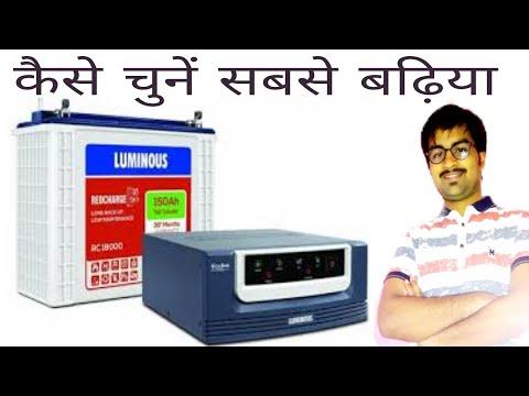 सही inverter or battery कैसे चुने ( how to choose inverter & battery)