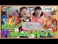 우당탕탕 철판 아이스크림 만들기!!!ㅋㅋㅋ(흔한남매) - YouTube