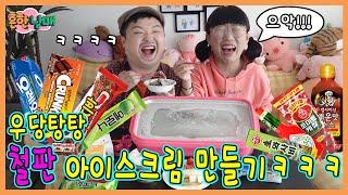 우당탕탕 철판 아이스크림 만들기!!!ㅋㅋㅋ(흔한남매)