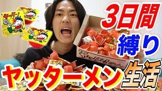 【駄菓子生活】はるくんは3日間ヤッターメンだけで生活できるのか?【縛り生活】 thumbnail