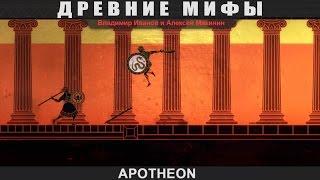 Apotheon - Древние мифы
