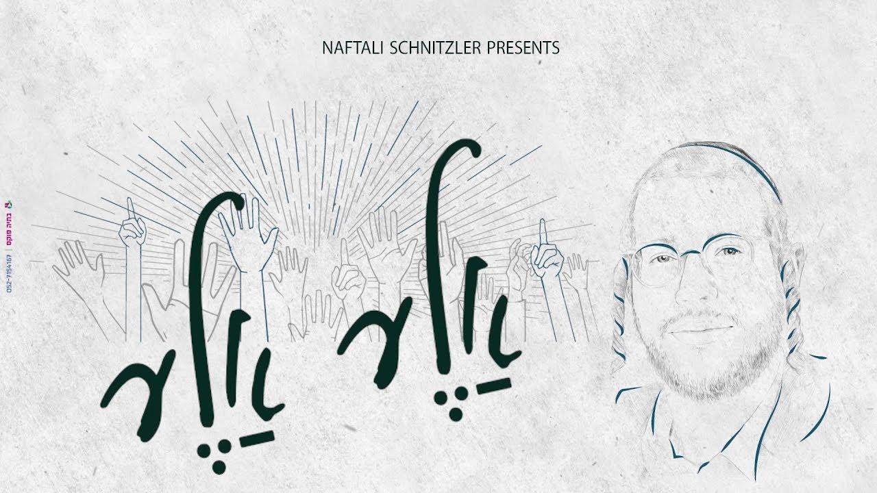 מענדי ווייס - אלע אלע - קליפ מילים | Mendy Weiss - Aleh Aleh - Lyric Video